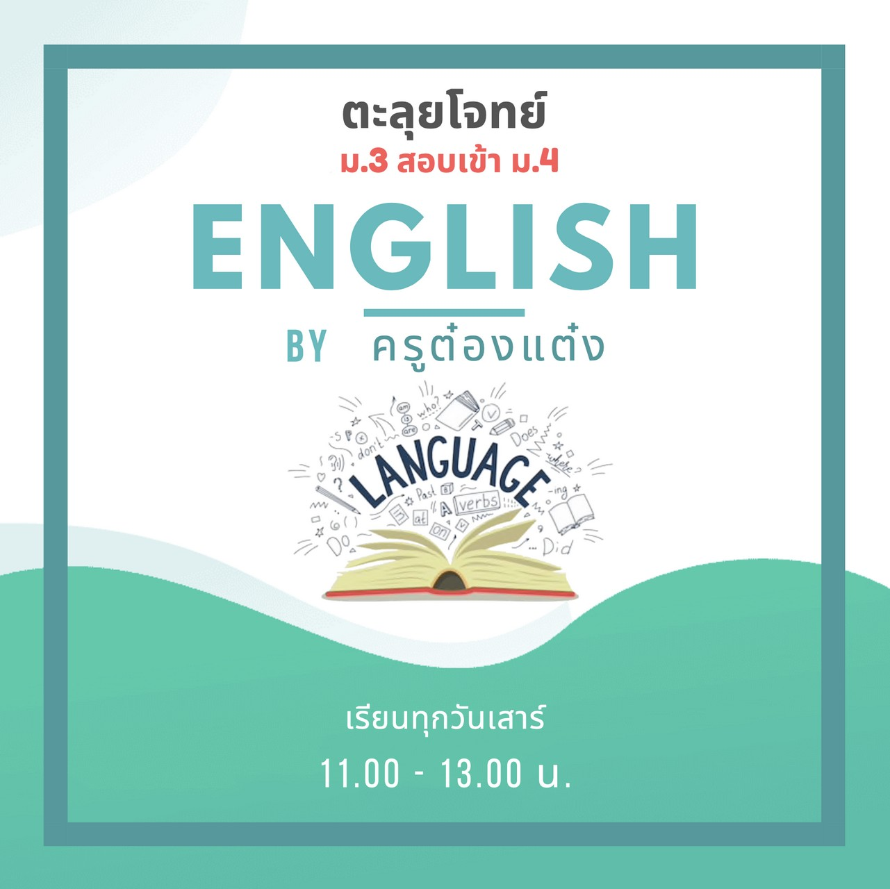 course-onet-english-image